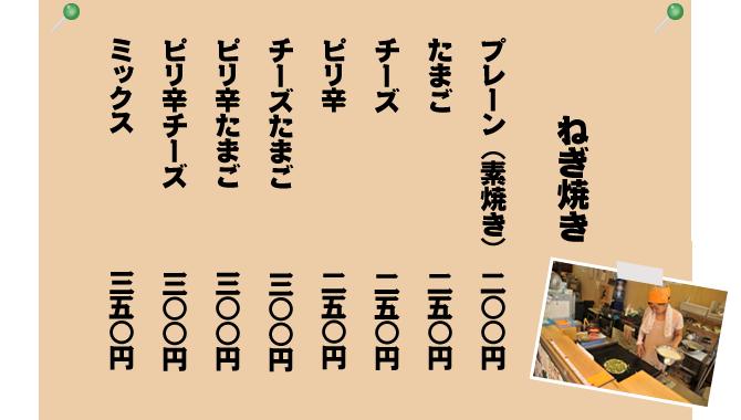 negiyaki-menu